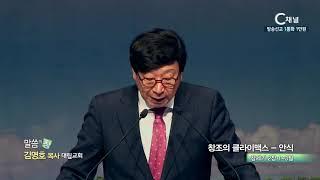 대림교회 김명호 목사 -창조의 클라이맥스 - 안식