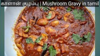 காளான் குழம்பு | Mushroom Gravy in Tamil