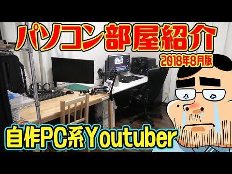 自作PC系Youtuberのパソコン部屋を大公開!!(2018年8月版)