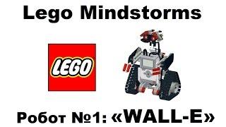 Робототехника для детей. Робот №1. WALL-E. Lego Mindstorms.