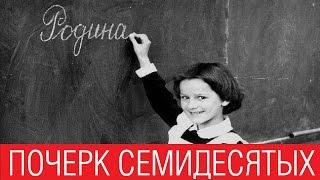 Почерк семидесятых /// Почерк красивый и быстрый // Каллиграфъ / 068