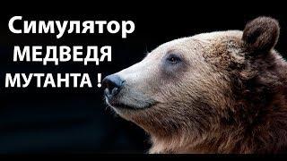 Симулятор гигантского медведя мутанта !