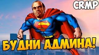 БУДНИ АДМИНА В GTA КРИМИНАЛЬНАЯ РОССИЯ #33