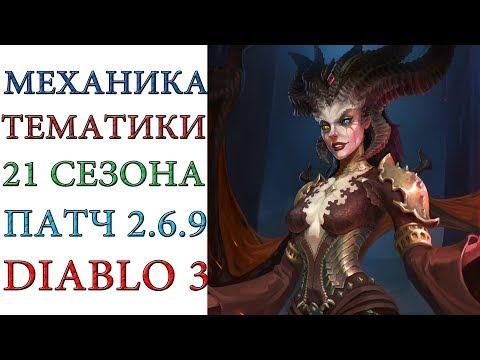 Diablo 3: Описание механики тематики 21 сезона патча 2.6.9