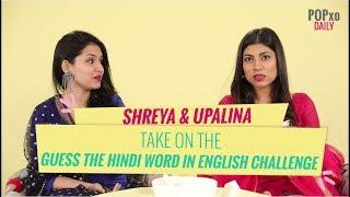 shreya upalina take on the guess the hindi word in english challenge popxo daily
