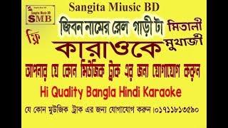 jibon namer rail garita karaoke track জীবন নামের রেল গাড়ি.বাংলা কারাওকে.sangita music bd.bd karaoke
