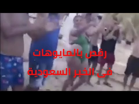 لبنانيون يثيرون الجدل بسبب رقصهم بالمايوهات في الخبر السعودية