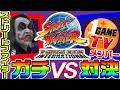 1GAMEメンバーVSてつでストリートファイター対決【ゲーム実況】