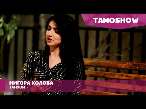 Нигора Холова - Танхои / Nigora Kholova - Tanhoi (2017)