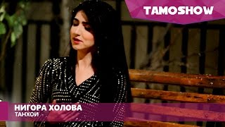 Нигора Холова - Танхои (2017)