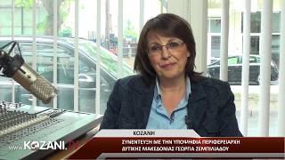 Συνέντευξη με την υποψήφια Περιφερειάρχη Δυτικής Μακεδονίας Γεωργία Ζεμπιλιάδου