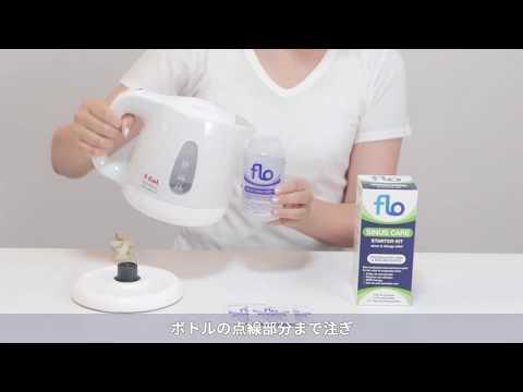 鼻うがい洗浄液の使用方法 | フロー・サイナスケア