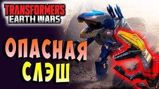 ОПАСНАЯ СЛЭШ! ИВЕНТ! Трансформеры Войны на Земле Transformers Earth Wars #115