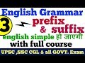English chapter 3 | concept of prefix and suffix in English grammar for upsc , ssc cgl exam