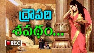 Main Reason of Mahabharata War | Kurukshetra | Telugu Mystery Videos | Hindu Myth