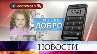 Первый канал и«Русфонд» продолжают совместную акцию помощи тяжелобольным детям.