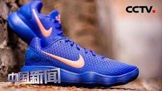 [中国新闻] 关注中美经贸摩擦 美消费者:离不开物美价廉中国鞋 | CCTV中文国际