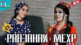 Равзанаи мехр Бо-Шахнози - Рустам | Ravzanai Mehr-Bo Shahnozi Rustam-2019