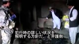 アフガン乱射事件の米兵訴追 17人殺害、死刑求刑の可能性も (字幕・2012...