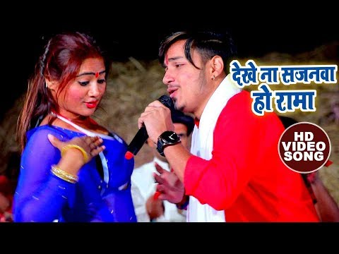 Raja का सुपरहिट चईता VIDEO SONG 2018 - Dekhe Na Sajanawa - Raja - Bhojpuri Chaita Songs