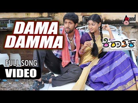 Kiraathaka | Dama Damma | Masterpiece Yash | Oviya | V.Manohar | Kannada Full Video Song