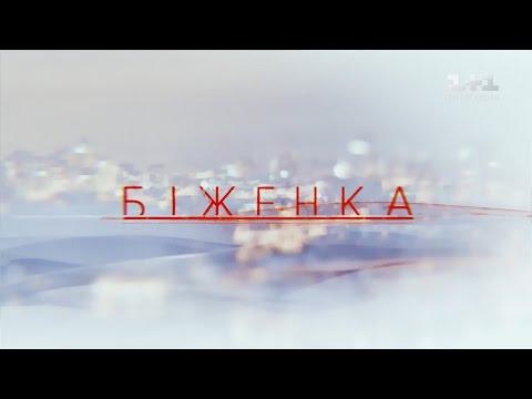 Біженка. 1 серія