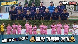 [골라봐야지][HD] ◆어쩌다FC vs 만선FC◆ 안정환호 여섯 번째 공식 경기 #뭉쳐야찬다 #JTBC봐야지