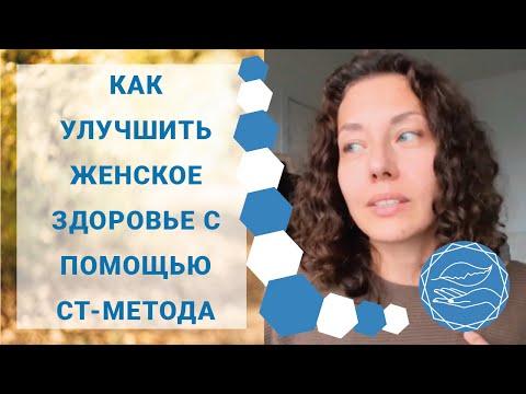 Как ИЗМЕНИТЬ и УЛУЧШИТЬ ЖЕНСКОЕ ЗДОРОВЬЕ с помощью симптотермального метода? Наталья Петрухина