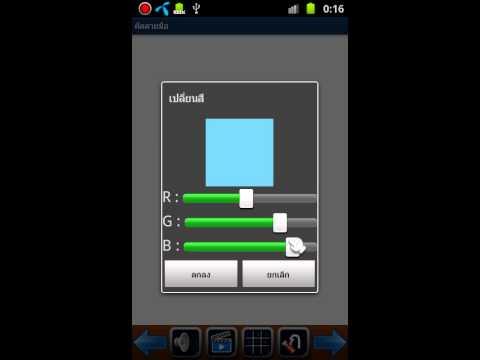 โปรแกรมคัดลายมือภาษาไทย Android