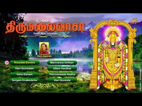 Thirumalai Vasa-Lord Balaji Tamil Songs-Bhakhti-Jukebox-Vani Jayaram Songs