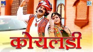 Rajasthani Lokgeet 2019 कोयलड़ी   KOYALDI   Lehari Mehara   Amit, Nisha Jaiswal   New Marwadi Song