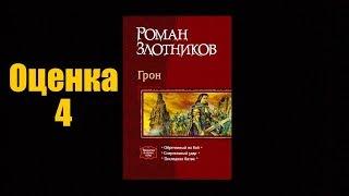Видео обзор книг №35: серия «Грон» (Роман Злотников). Жанр «Попаданец в другие миры».