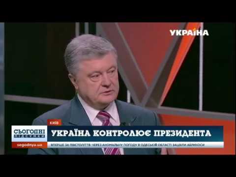 Україна контролює президента: