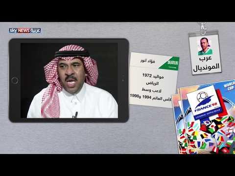 عرب المونديال .. السعودي فؤاد أنور ..كأس العالم 94 و 98  - نشر قبل 23 ساعة