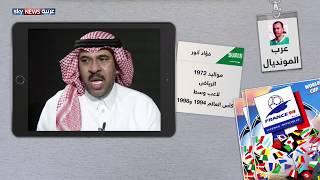 عرب المونديال .. السعودي فؤاد أنور ..كأس العالم 94 و 98
