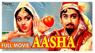 Aasha 1957 Full Movie   Vyjayanthimala , Kishore Kumar   Old Classic Movie   Nupur Audio