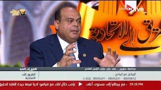 الطريق إلى الاتحادية - حوار خاص مع اللواء/ علاء أبو زيد محافظ مطروح حول