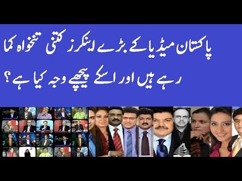 Pakistan Media Anchors Salaries Prime Time and Big Channels