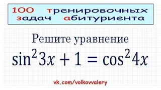 100 тренировочных задач #143 / (sin3x)^2+1=(cos4x)^2