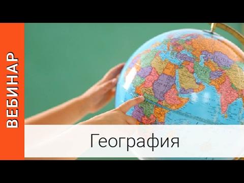 Учебные географические задачи и упражнения для формирования познавательного интереса школьников