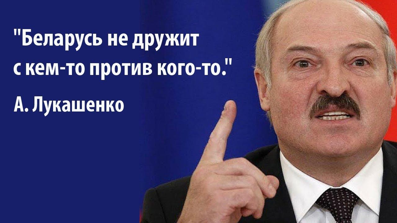 Лукашенко отказался дружить с Россией против Запада