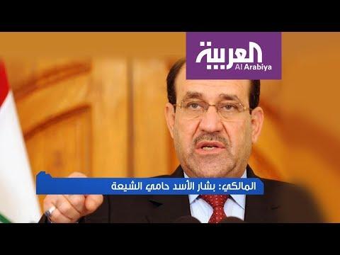 DNA المالكي : بشار الأسد حامي الشيعة  - نشر قبل 24 دقيقة