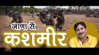 New Haryanvi Song जाना से कश्मीर Jana se Kashmir Rajesh Singhpuria, Minakshi Panchal
