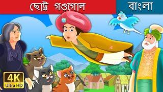 ছোট্ট গণ্ডগোল | Little Muddle Story in Bengali | Bengali Fairy Tales