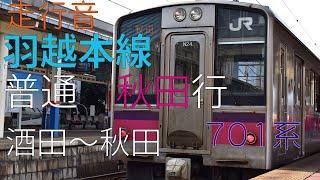 羽越本線 普通 秋田行 701系 酒田~秋田 走行音 【2021.3】
