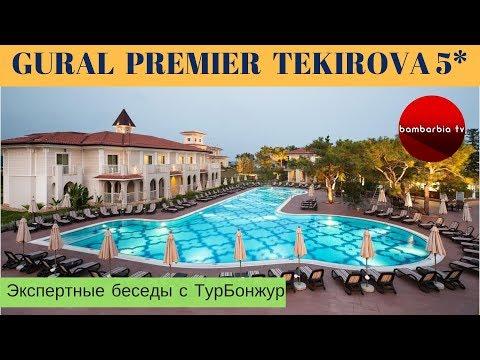 GURAL PREMIER TEKIROVA 5*, ТУРЦИЯ, Кемер - обзор отеля | Экспертные беседы с ТурБонжур