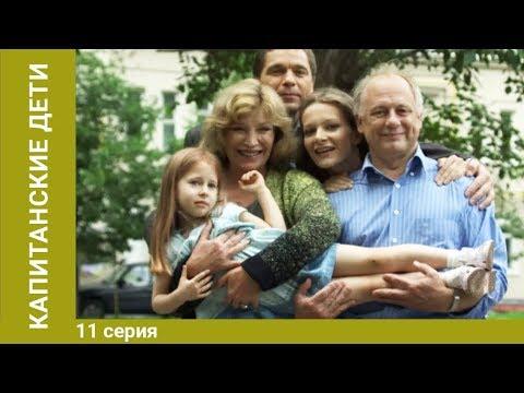 Капитанские дети. 11 Серия. Сериал. Криминальная Мелодрама