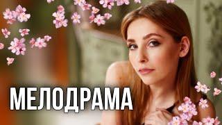 Нереальная мелодрама ДОМОПРАВИТЕЛЬ Русские комедии