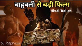 RRR trailer in hindi | rrr teaser in hindi | RRR full hindi dubbed movie | Ram charan Birthday