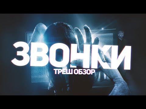 Звонки - ТРЕШ ОБЗОР на фильм